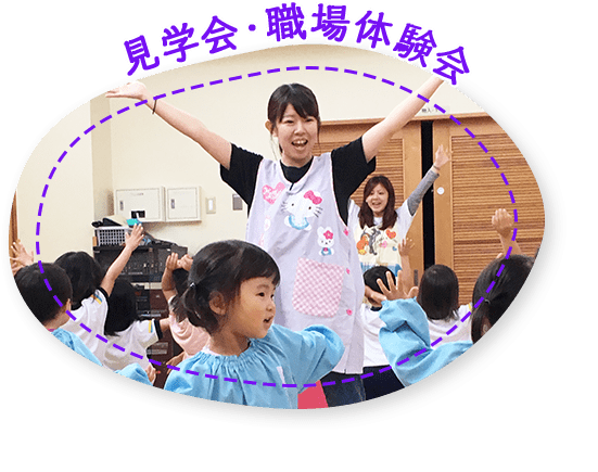 見学会・職場体験会