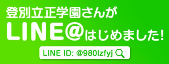 登別立正学園さんがLine始めました Line ID:@980lzfyj