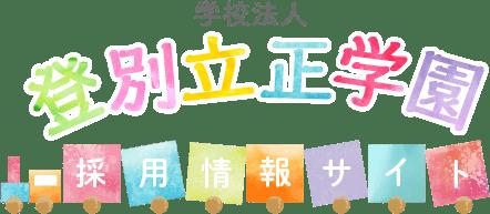 学校法人登別立正学園 採用サイト